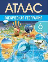 Физическая география. 6 класс. Атлас