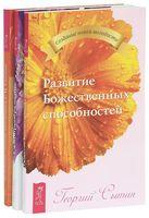 Лечебные сеансы академика Г. Н. Сытина. Самопреображение. Развитие Божественных способностей (комплект из 3-х книг)