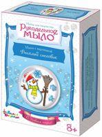 """Набор для изготовления мыла """"Веселый снеговик"""""""