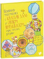 Понятная математика с Кристин Даль и Свеном Нурдквистом игры, загадки, рисунки
