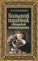 Большой травник сибирской целительницы. Книга 1