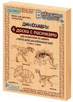 """Набор для выжигания по дереву """"Динозавры"""" (арт. 02744)"""
