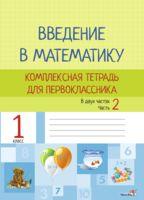 Введение в математику. Комплексная тетрадь для первоклассника. В 2-х частях. Часть 2
