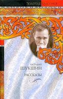 Василий Шукшин. Рассказы