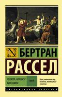 История западной философии. Том 1 (м)