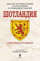 Шотландия. Автобиография