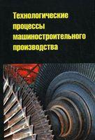 Технологические процессы машиностроительного производства