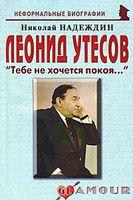 """Леонид Утесов. """"Тебе не хочется покоя..."""""""