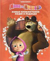 Маша и Медведь. Новые приключения Маши и Медведя