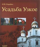 Усадьба Узкое