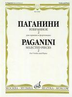 Паганини. Избранное для скрипки и фортепиано. Часть 2