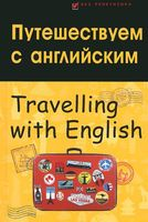 Путешествуем с английским