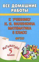 """Все домашние работы к учебнику Н. Я. Виленкина """"Математика. 5 класс"""""""