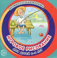 Игровое рисование для детей 2-3 лет