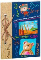 Тетрадь для записи иностранных слов с клапанами (медвежата)