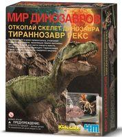 "Набор палеонтолога ""Скелет Тираннозавра"""