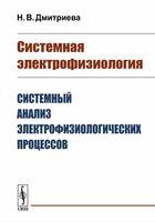 Системная электрофизиология. Системный анализ электрофизиологических процессов
