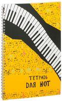 Тетрадь для нот (в ассортименте)