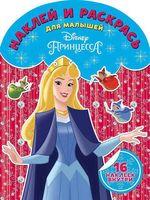 Принцесса Disney. Наклей и раскрась для самых маленьких