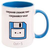 """Кружка """"Сохраняйся"""" (голубая; арт. 3479)"""