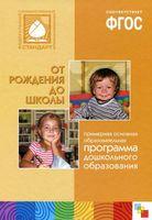 От рождения до школы. Основная общеобразовательная программа дошкольного образования