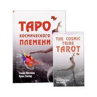Таро космического племени (+ набор из 80 карт)