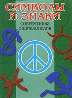 Символы и знаки. Современная энциклопедия