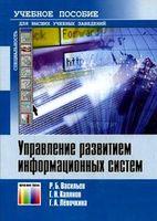 Управление развитием информационных систем