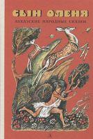 Сын оленя, Абхазские народные сказки