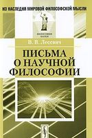 Письма о научной философии