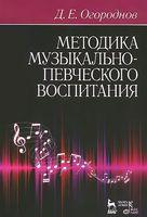 Методика музыкально-певческого воспитания