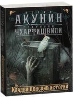 Кладбищенские истории (м)