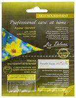 """Маска экстрапитательная и крем-пилинг для лица """"Professional care at home"""" (12 г)"""