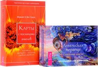 Ангельская терапия. Карты с посланиями ангелов (комплект из 2-х книг + 2 колоды карт)