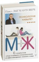 М+Ж. 6 секретов счастливых отношений от самого категоричного психолога в мире