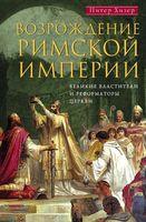 Возрождение Римской империи