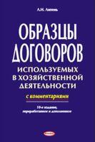 Образцы договоров, используемых в хозяйственной деятельности (с комментариями)
