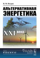 Альтернативная энергетика XXI века (м)