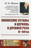 Княжеские уставы и церковь в Древней Руси XI-XIV века