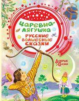 Царевна-лягушка. Русские волшебные сказки