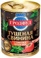 """Свинина тушеная """"Гродфуд. С томатом и перцем чили"""" (338 г)"""