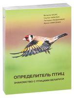 Определитель птиц. Знакомство с птицами Беларуси