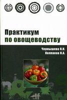 Практикум по овощеводству