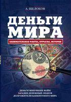 Деньги мира. Занимательные факты, курьезы, истории