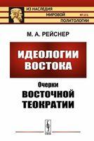 Идеологии Востока. Очерки восточной теократии