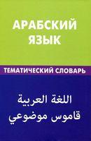 Арабский язык. Тематический словарь