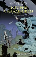 История с кладбищем. Графический роман. Книга 2