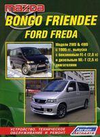 Mazda Bongo Friendee, Ford Freda с 1995 г. Устройство, техническое обслуживание и ремонт