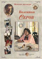 Валентин Серов. Великие мастера