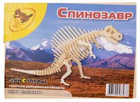 """Сборная деревянная модель """"Спинозавр"""""""